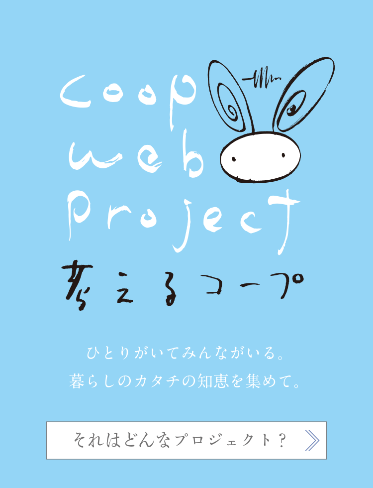 COOP WEB PROJECT それはどんなプロジェクト