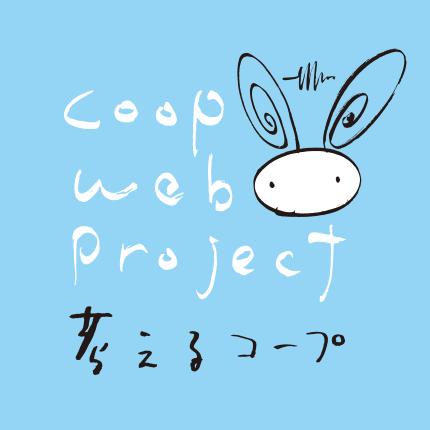 COOP WEB PROJECT 考えるコープ