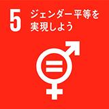 ジェンダー平等を実現しよう世界中