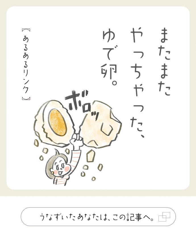 またまたやっちゃった、ゆで卵。