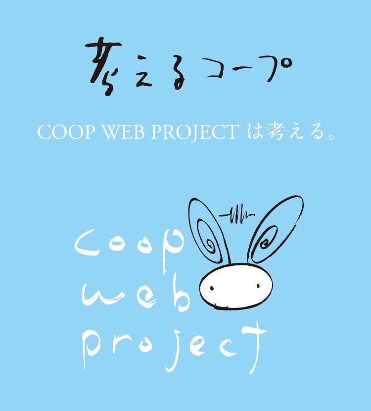 COOP WEB PROJECT それはどんなプロジェクト?
