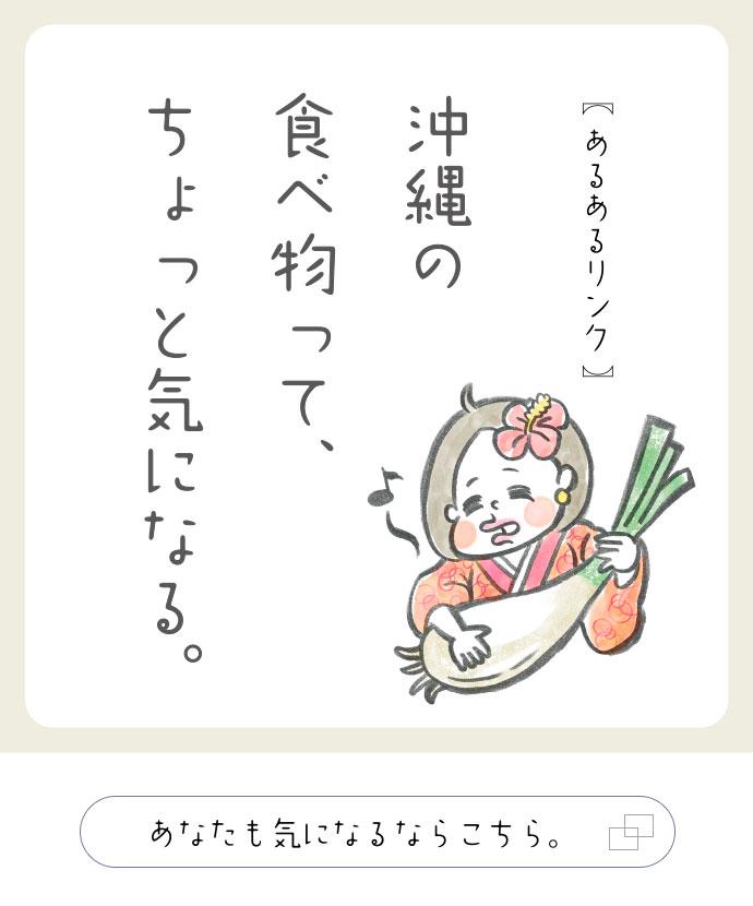 沖縄の食べ物って、ちょっと気になる。